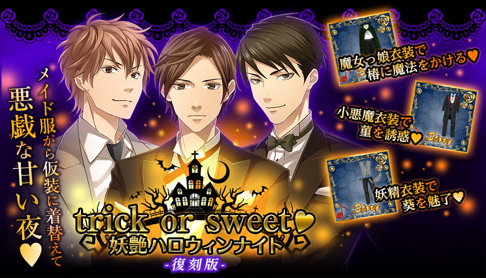 trick or sweet 妖艶ハロウィンナイト